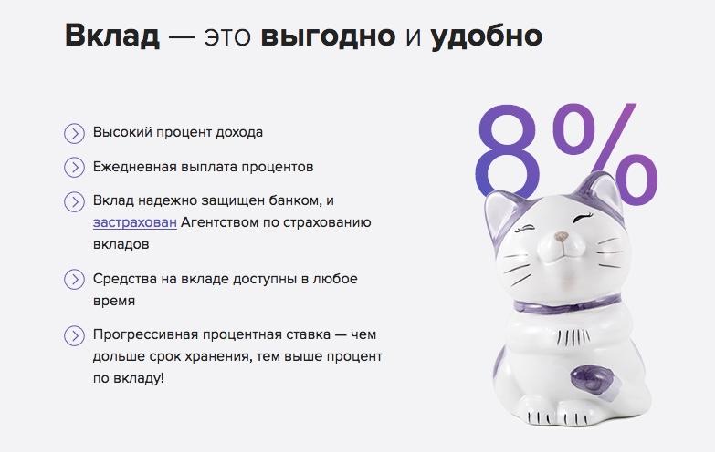 Депозит в Touch Bank