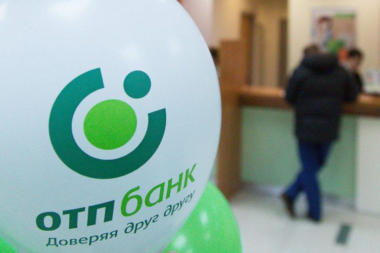 OTP Bank отделение
