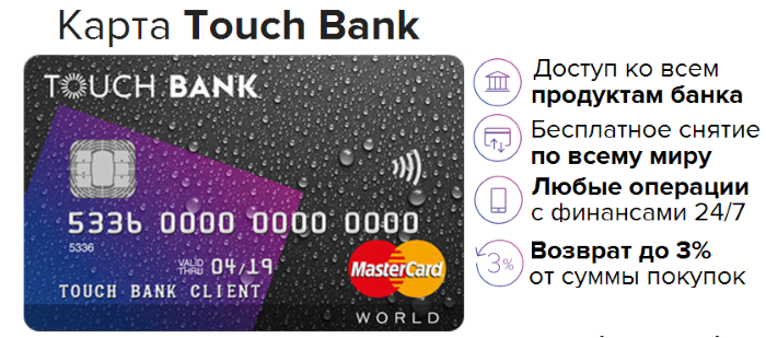Touch Bank карта достоинства