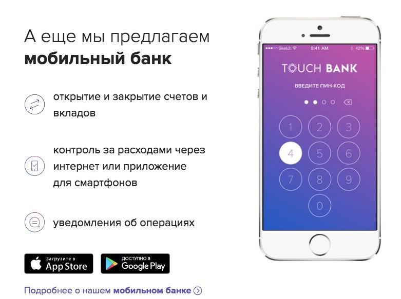 Touch Bank мобильное приложение