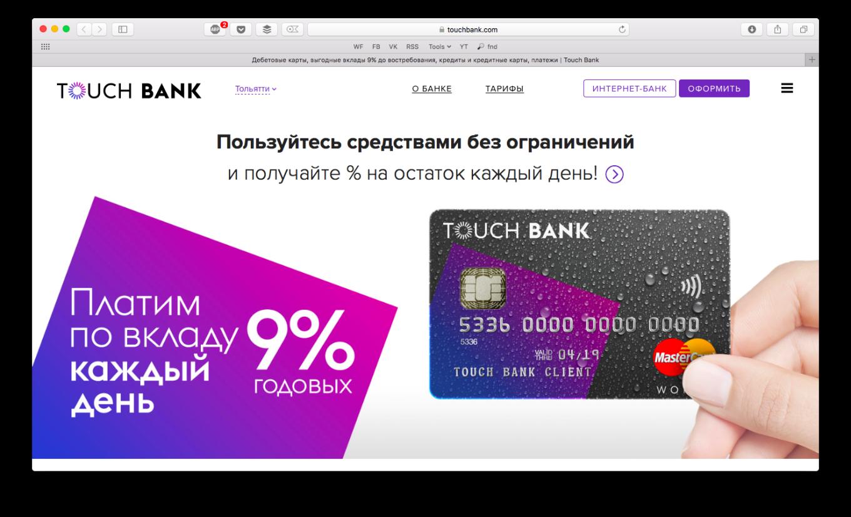 Touch Bank официальный сайт