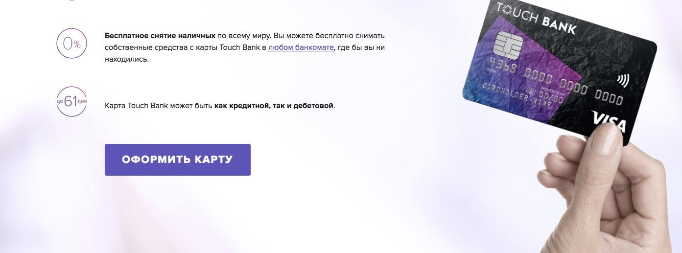 Touch Bank оформить карту