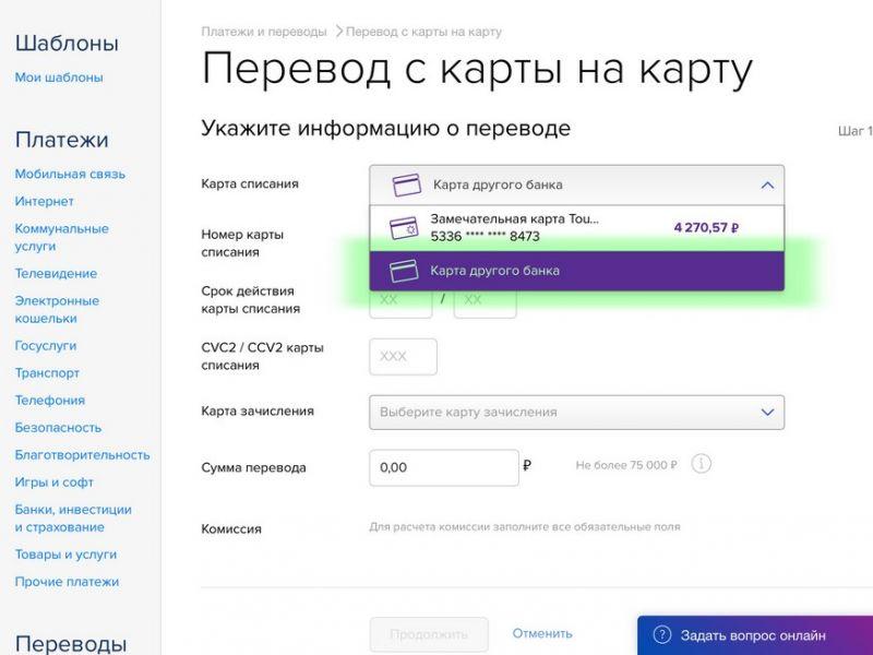 Touch Bank перевод с карты на карту
