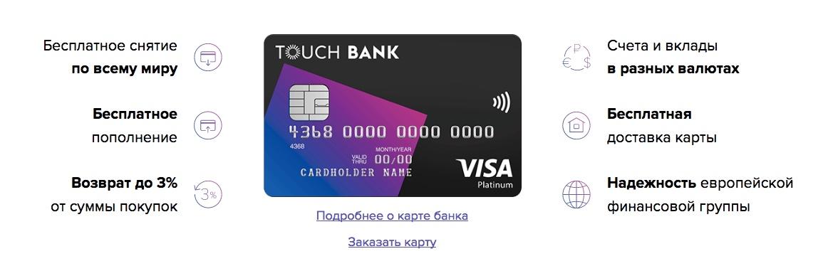 Тач Банк заказать карту