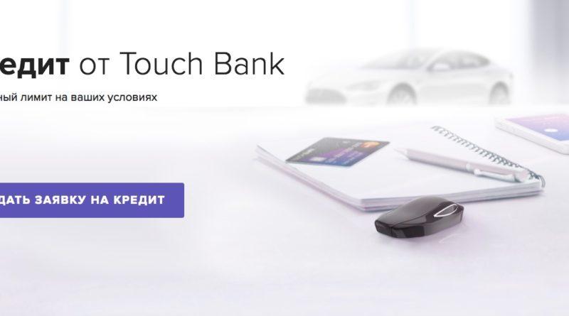 Тач Банк кредит заявка